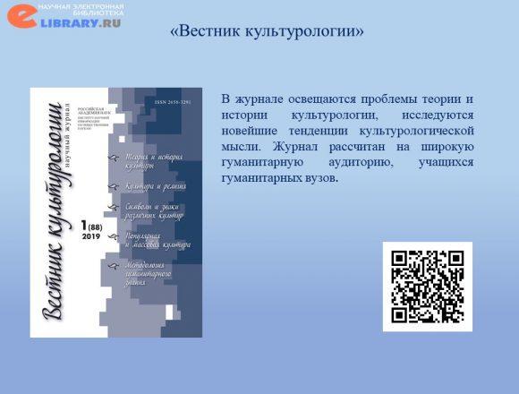 5. Вестник культурологии