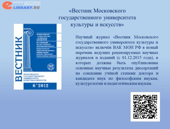6. Вестник Московского государственного университета культуры и искусств