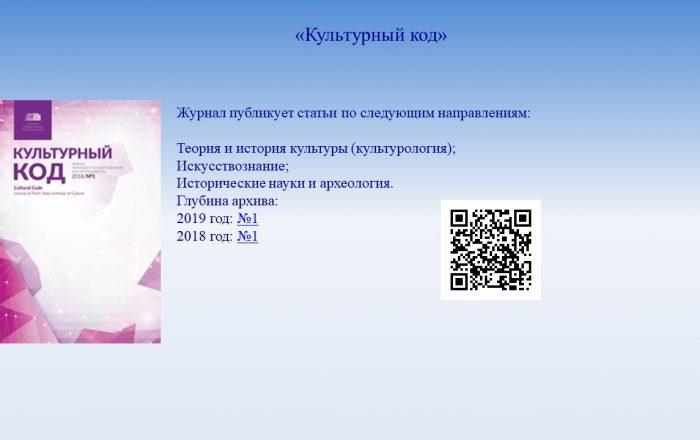 6. Культурный код