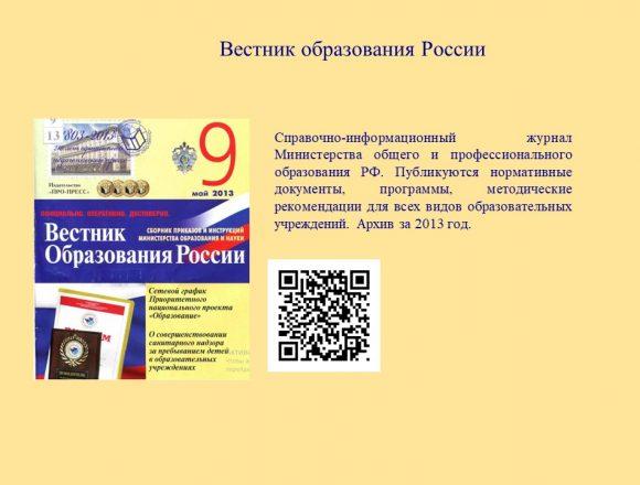 7. Вестник образования России
