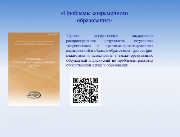 8. Проблемы современного образования