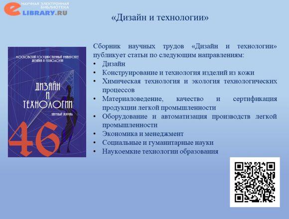 9. Дизайн и технологии