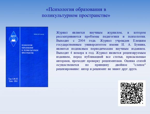 9. Психология образования в поликультурном пространстве