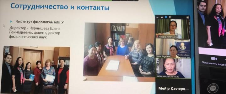 Институт филологии МПГУ укрепляет и развивает сотрудничество с КазНПУ им. Абая