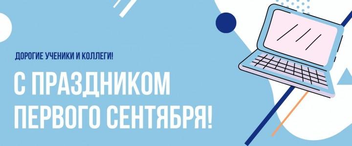День знаний 01.09.2020 в Институте иностранных языков