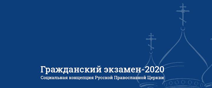 Стартовала всероссийская просветительская акция «Гражданский экзамен»