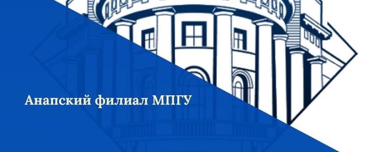 В Анапском филиале МПГУ подвели итоги конкурса рисунков и фотографий «Мое лето 2020»