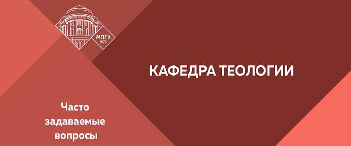 """Бакалавриат """"Теология"""" – новое направление подготовки в МПГУ"""