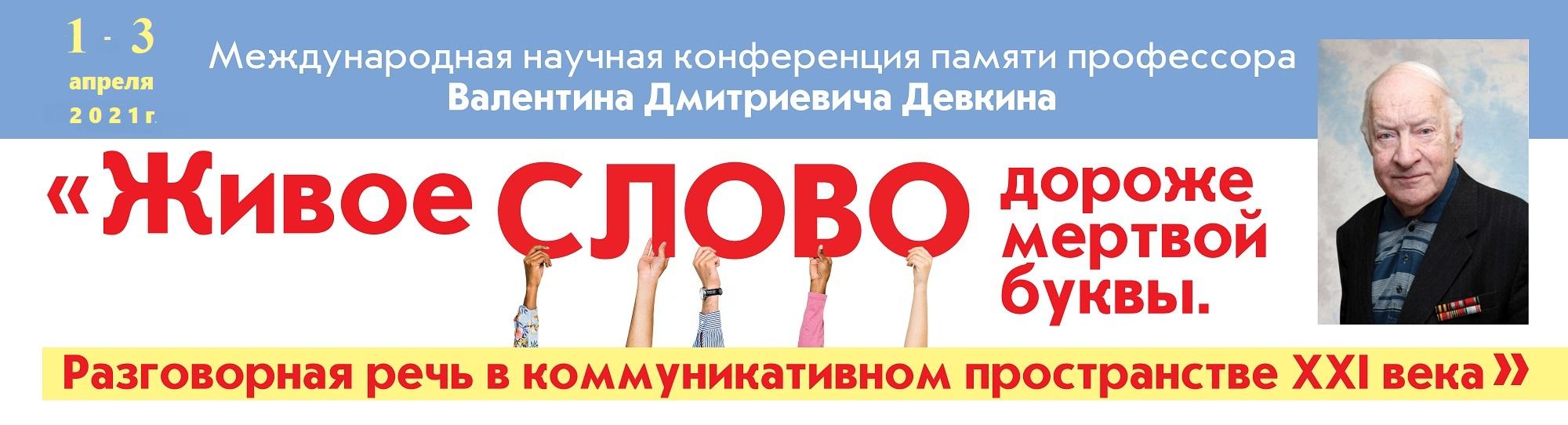 Баннер-Конференция-Памяти-Девкина 2021