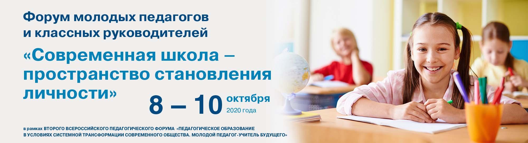 Баннер Форум молодых педагогов2020