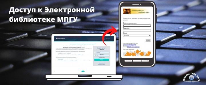 Доступ к Электронной библиотеке МПГУ