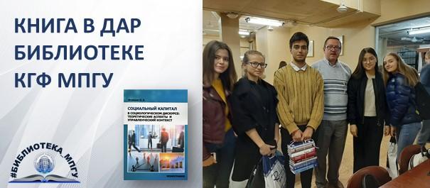 Книга в дар Библиотеке КГФ МПГУ от Олега Александровича Игумнова