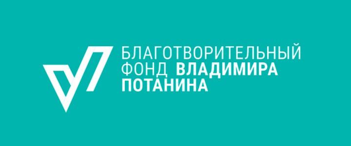 Студенты и преподаватели МПГУ – участники проектов Благотворительного фонда Владимира Потанина