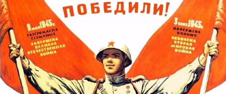К 75-летию окончания Второй мировой войны