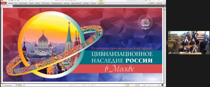 Культурно-просветительский проект МПГУ «Цивилизационное наследие России в Москве» продолжается