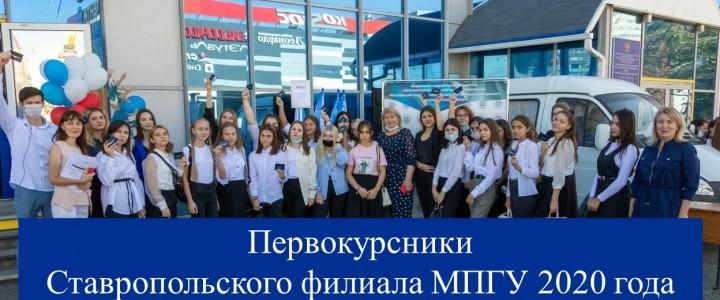 «МПГУ – наш выбор»: первокурсники рассказали о том, почему выбрали Ставропольский филиал МПГУ
