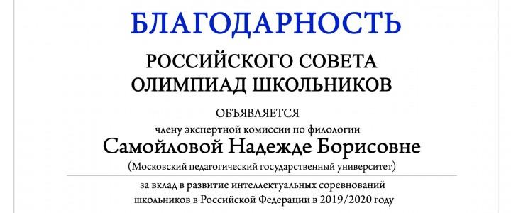 Благодарностью за работу в экспертном совете по филологии Российского Совета олимпиад школьников (РСОШ) отмечена Н.Б. Самойлова