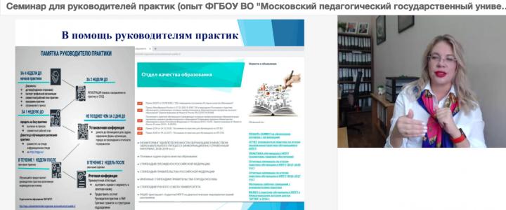 Учебно-методическое управление приняло участие в совместном семинаре Новосибирского государственного педагогического университета по вопросам организации практической подготовки обучающихся  в формате практики (опыт педагогических университетов)