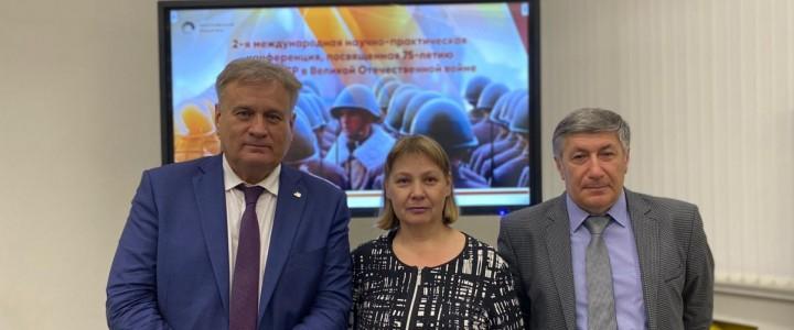 Профессор МПГУ С.Д. Половецкий принял участие в Международной научно-практической конференции