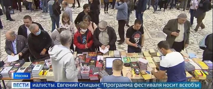 """В МПГУ прошел VII фестиваль """"Цифровая история"""""""