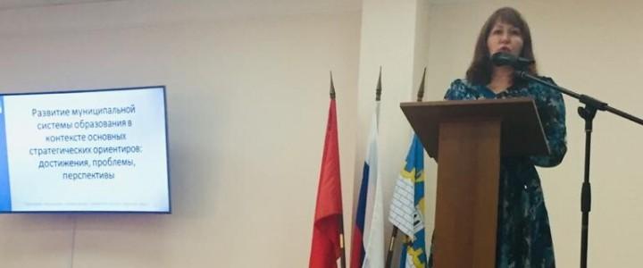 Участие Сергиево-Посадского филиала МПГУ в районной конференции на тему: «Развитие муниципальной системы образования в контексте основных стратегических ориентиров: достижения, проблемы, перспективы»