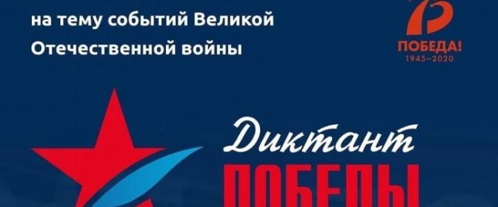 Студенты Покровского филиала МПГУ приняли участие воВсероссийском историческом диктанте на тему событий Великой Отечественной войны – «Диктант Победы»