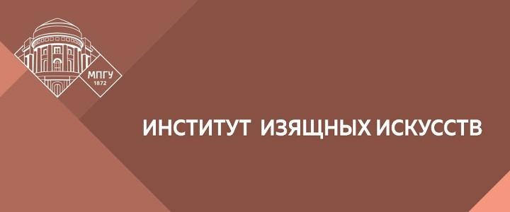 Анонсы Института изящных искусств (ХГФ и ФМИ) – Октябрь 2020 года