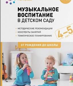 Преподаватели Факультета дошкольной педагогики и психологии создали методическое пособие по музыкальному воспитанию дошкольников