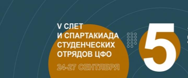 Штаб СО МПГУ на V Слёте и Спартакиаде Студенческих Отрядов Центрального Федерального Округа.
