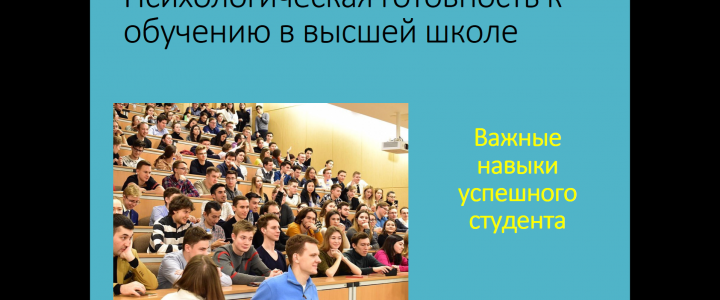 «Погружение» в Институте физической культуры, спорта и здоровья