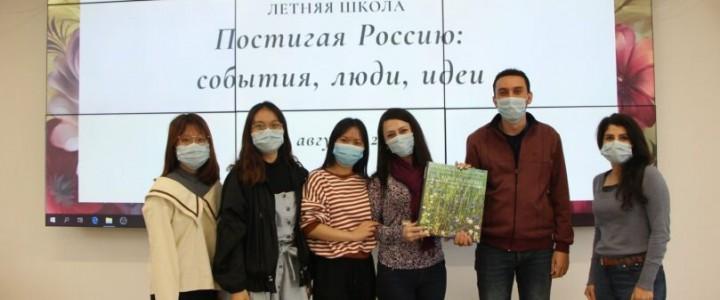 Студенты МПГУ прошли обучение в Летней школе для иностранных студентов Москвы «Постигая Россию: события, люди, идеи»