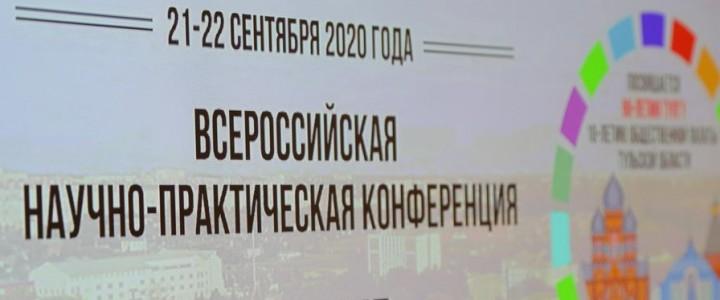 Ученые-политологи ИИиП МПГУ приняли участие в конференции ТулГУ