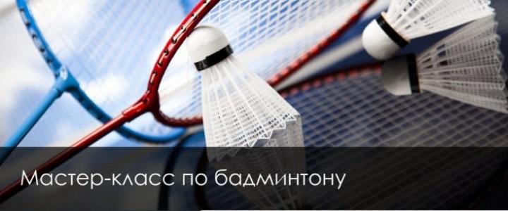 26 сентября в спорткомплексе МПГУ состоялся мастер-класс по бадминтону, который прошёл в рамках проекта «Университетские субботы»