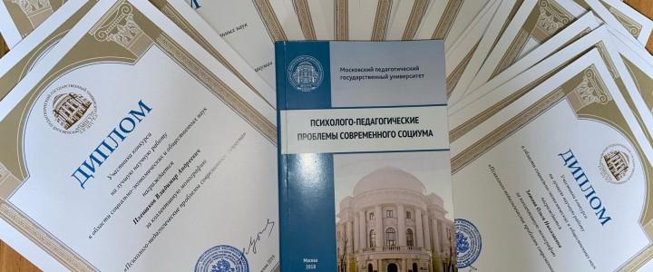 Вышла новая коллективная монография праподавателей кафедры социальной педагогики и психологии МПГУ