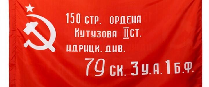 В Главном корпусе МПГУ обновляется Мемориал в память о студентах и работниках, павших в годы Великой Отечественной войны