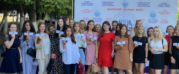 Первокурсникам Анапского филиала МПГУ вручили студенческие  билеты!
