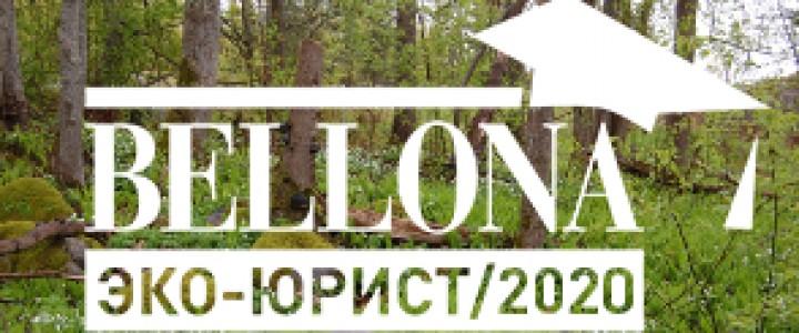 Приглашаем принять участие в эко-конкурсе ЭКО-ЮРИСТ 2020