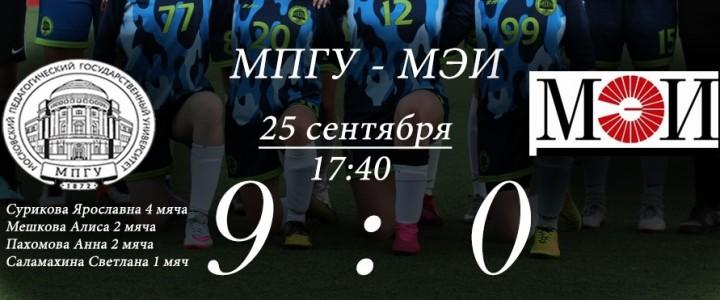 Женская сборная МПГУ по футболу провела свой первый матч, в рамках XXXIII Московских студенческих спортивных игр