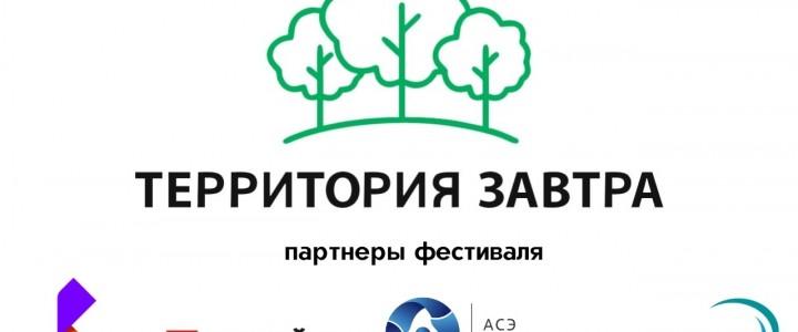 """Корреспонденты """"7-ой Мастерской"""" стали финалистами """"Территории завтра"""""""