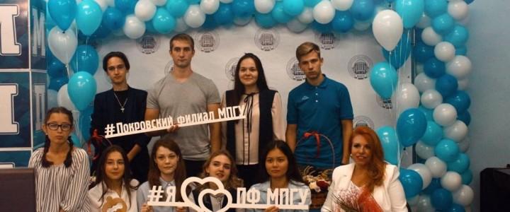 Покровский филиал МПГУ принял участие в трансляции праздничного мероприятия, посвящённого Дню знаний