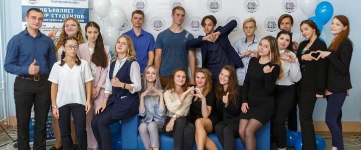 Поздравление первокурсников Покровского филиала МПГУ