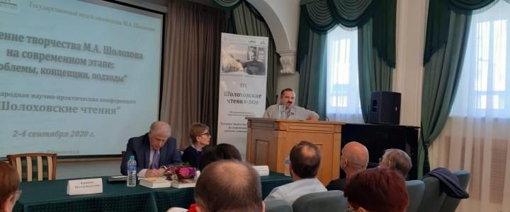 XXII Международная научно-практическая конференция «Изучение творчества М. А. Шолохова на современном этапе: проблемы, концепции, подходы» («Шолоховские чтения-2020»)