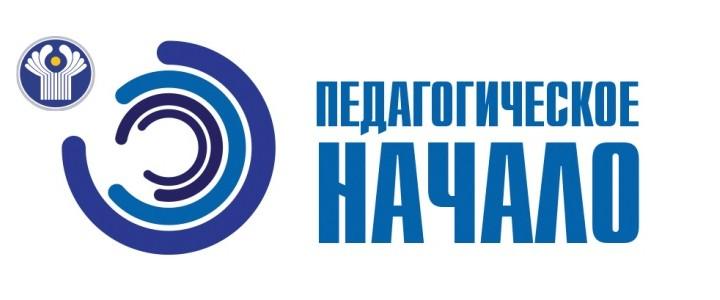 Итоги заочного этапа III Международного конкурса «Педагогическое начало – 2020»