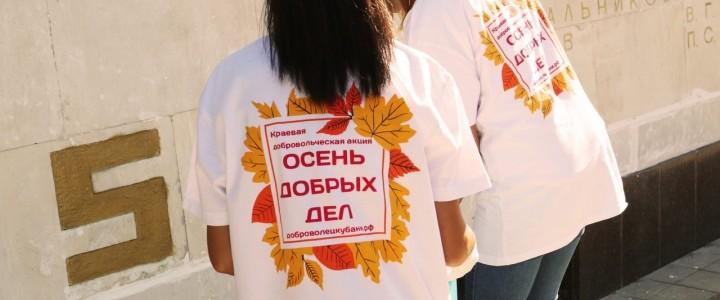 Волонтеры Анапского филиала МПГУ приняли участие в краевой добровольческой акции «Осень добрых дел».