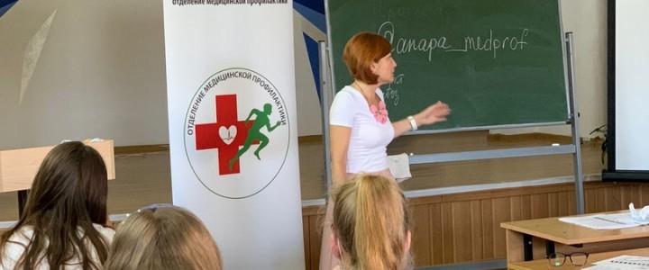 Встреча студентов Анапского филиала МПГУ и сотрудников отделения медицинской профилактики городской больницы