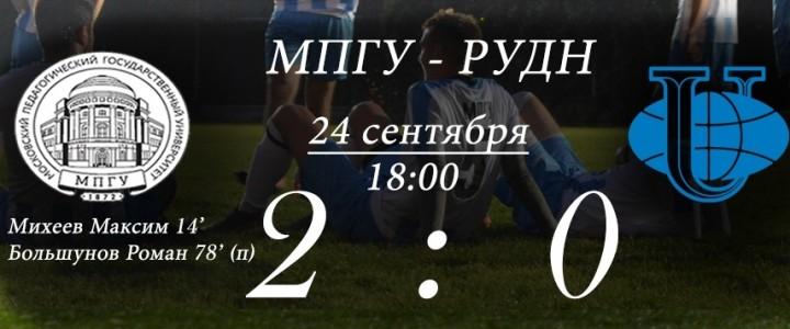 Состоялся первый матч сборной МПГУ по футболу в рамках XXXIII Московских студенческих спортивных игр