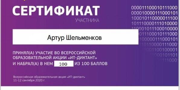 12 сентября 2020 года, в День программиста, студенты первых курсов очного отделения Покровского филиала МПГУ приняли участие во Всероссийской образовательной акции «ИТ-диктант»