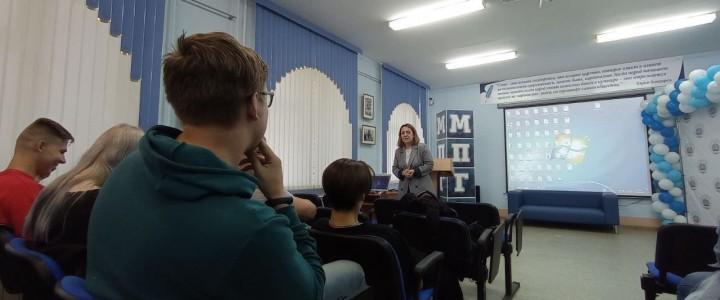 14 сентября 2020 года в Покровском филиале МПГУ прошла адаптационная программа для первокурсников