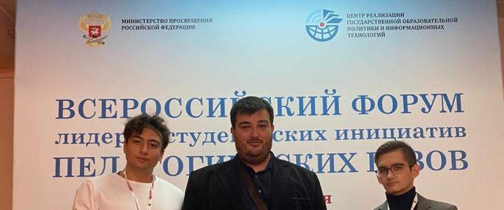 Делегация МПГУ на форуме Министерства просвещения РФ