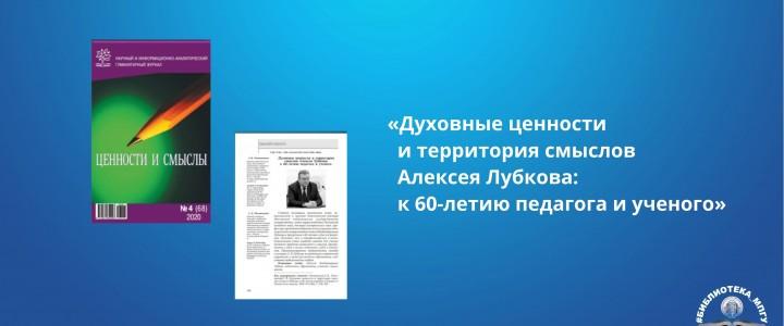 """В журнале """"Ценности и смыслы"""" опубликована статья профессора С. Д. Половецкого"""